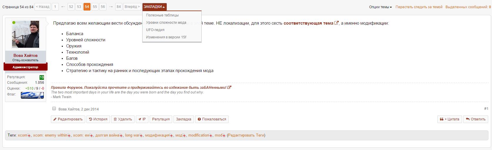 Threadmarks.png