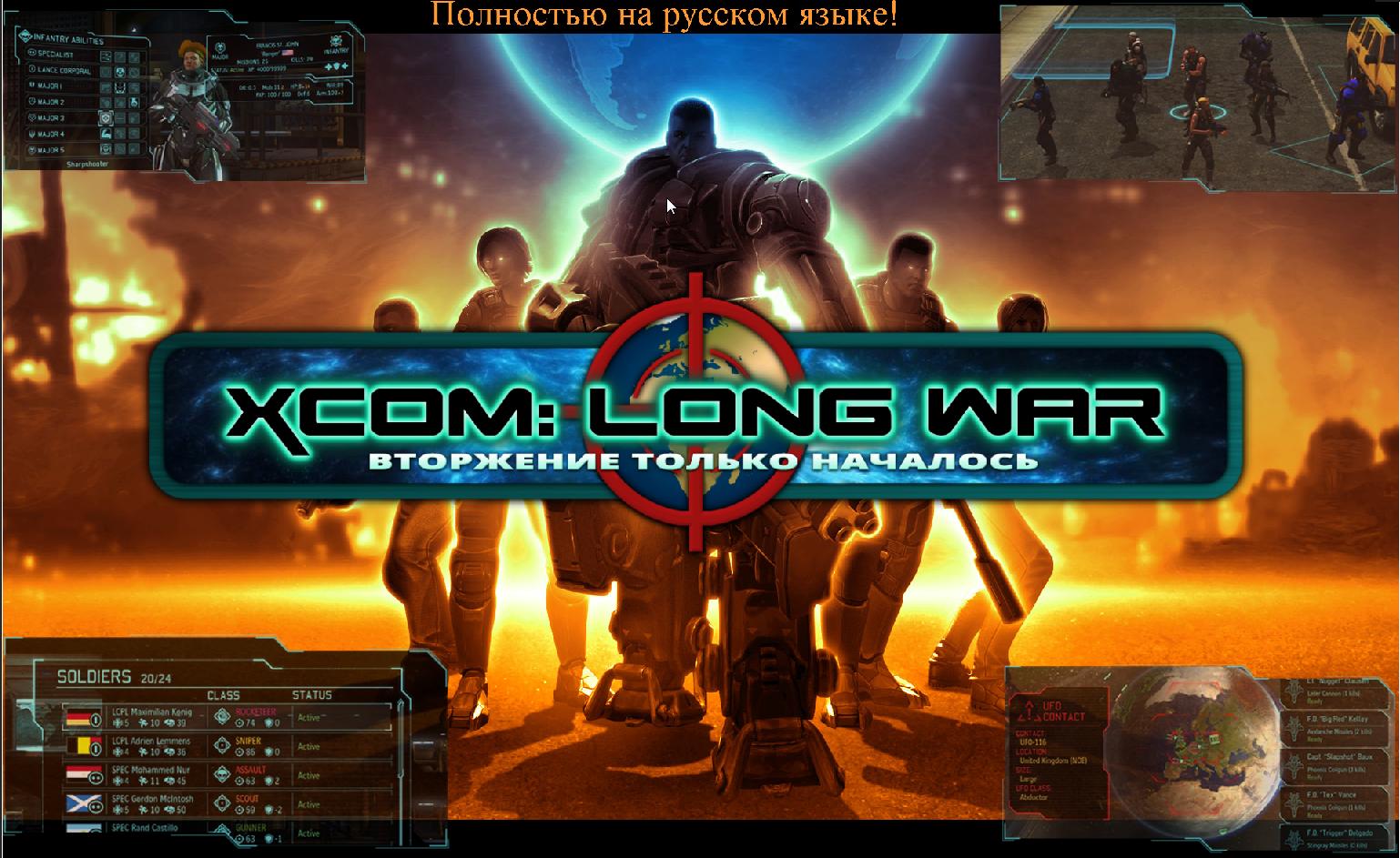 Long War (RUS) 1.05